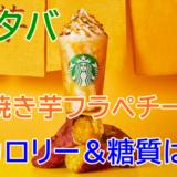 スタバ秋の新作【焼き芋フラペチーノ】カロリー&糖質は?2021は甘い芋蜜と芋の質感が魅力♪