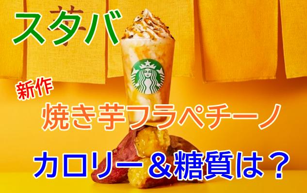 スタバ秋の新作「焼き芋フラペチーノ」カロリー&糖質は?