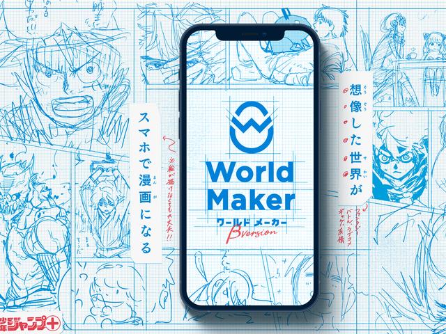 ジャンプ+World Maker