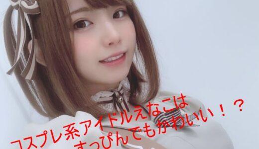 【すっぴん画像】コスプレ系アイドルえなこの素顔にうっとり?!ビフォアアフターについても大検証!