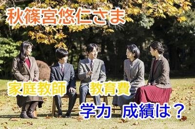秋篠宮悠仁さまの学力は!?成績はいいの?家庭教師や教育費について大調査!
